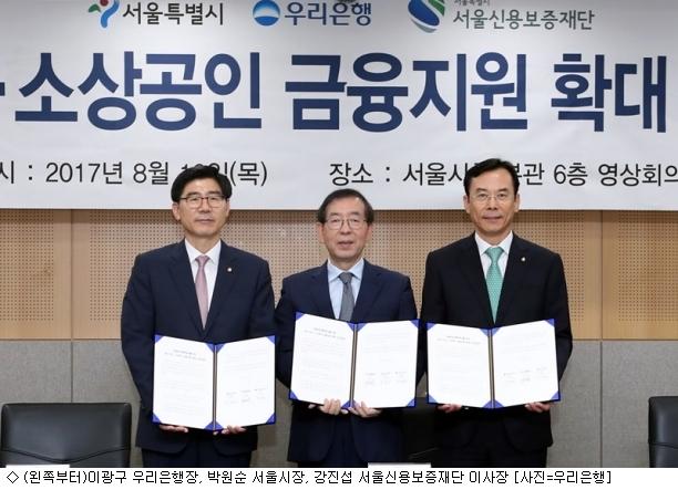 우리은행, 서울시·서울신보와 中企·소상공인 업무협약