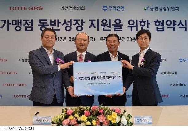 우리은행, 롯데지알에스 등과 '가맹점 동방성장' 지원 협약
