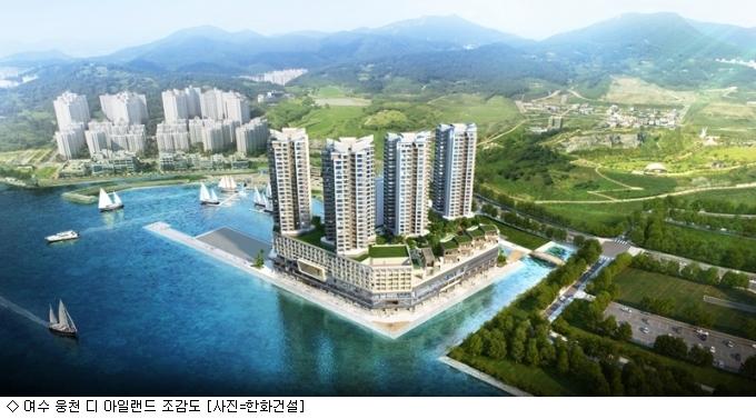 한화건설, '여수 웅천 디 아일랜드' 20일 홍보관 오픈