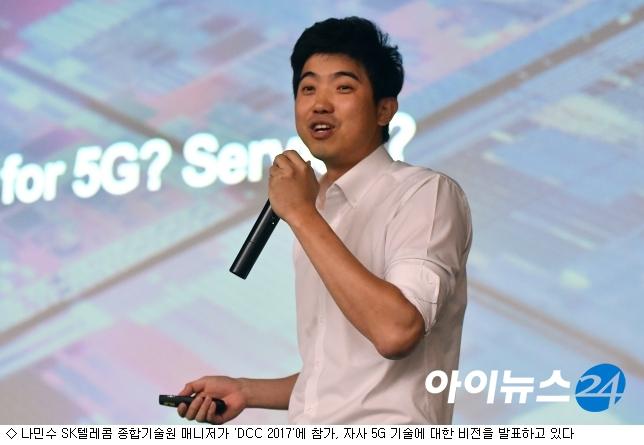 """SK텔레콤 """"5G 커넥티드카 주목, 사고예방 서비스 개발"""""""