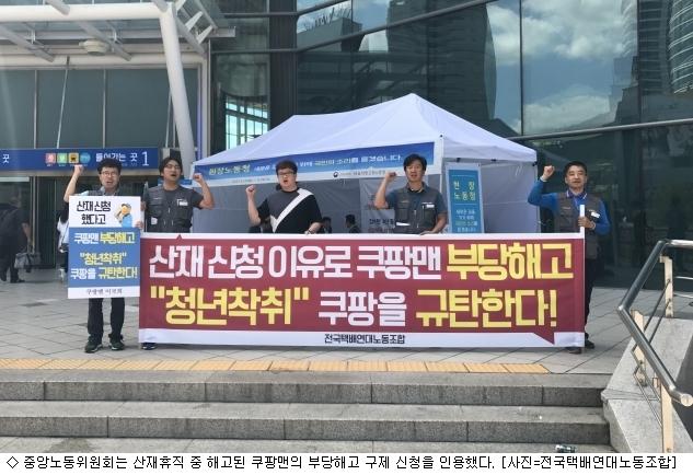 """""""산재 휴직 중 해고 부당""""…중노위 쿠팡맨 손 들어줘"""