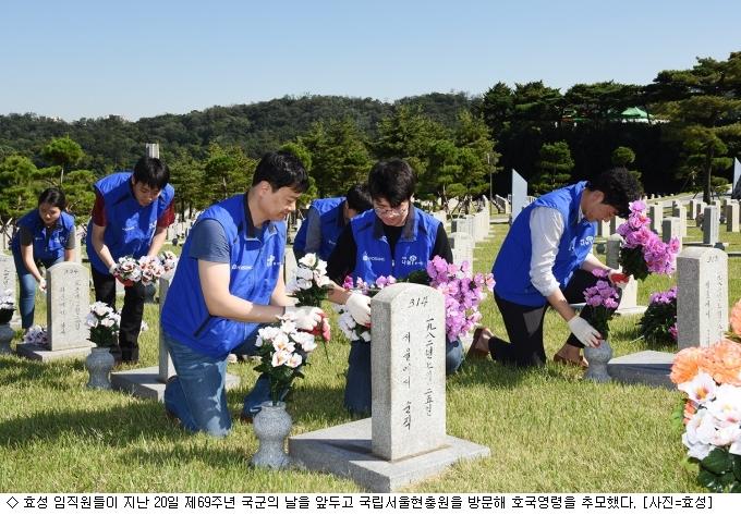 효성 임직원, 국군의 날 앞두고 묘역정화활동
