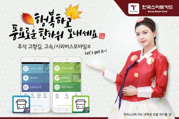 한국스마트카드, 추석맞이 '고속·시외버스' 할인행사