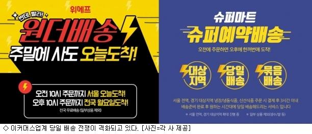 [라이프톡]위메프 vs 티몬 당일 배송 경쟁…승자는?