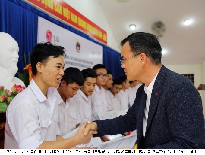 LGD·전자·이노텍, 베트남 소외계층 청소년 자립지원