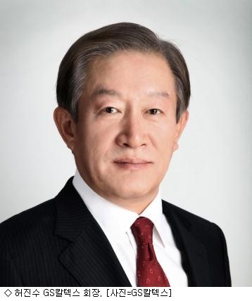 허진수 GS칼텍스 회장, 19일 국감 증인 변경…김병열 사장 출석