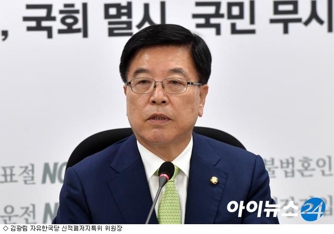 김광림 신적폐저지위원장, 文 정부 맹비난
