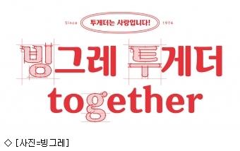 [오늘의 유통 단신]빙그레, '빙그레체II' 무료 배포 外