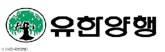 유한양행, 삼성바이오에피스 국내 독점판매계약 체결