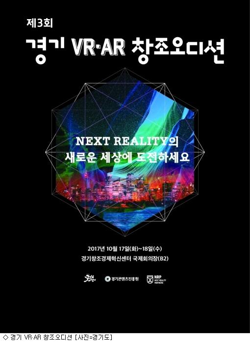 최대상금 3억·해외진출까지…VR·AR 창조오디션 열린다