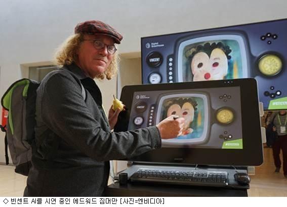엔비디아,딥러닝 기반 '빈센트AI' 공개 시연