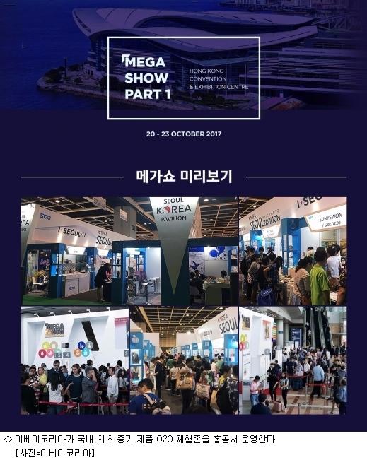 이베이코리아, 국내 최초 中企제품 O2O체험존 홍콩서 운영