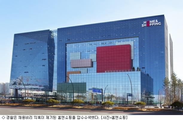 홈앤쇼핑 또 경찰 압수수색…'채용비리' 의혹