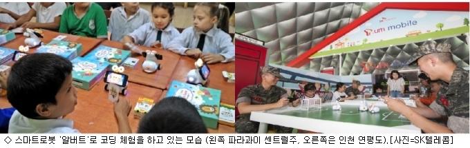 SK텔레콤, 스마트로봇 코딩스쿨 중남미로 확장
