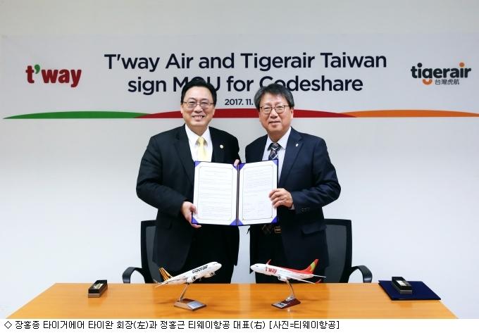 티웨이항공, '타이거에어 타이완'과 MOU 체결