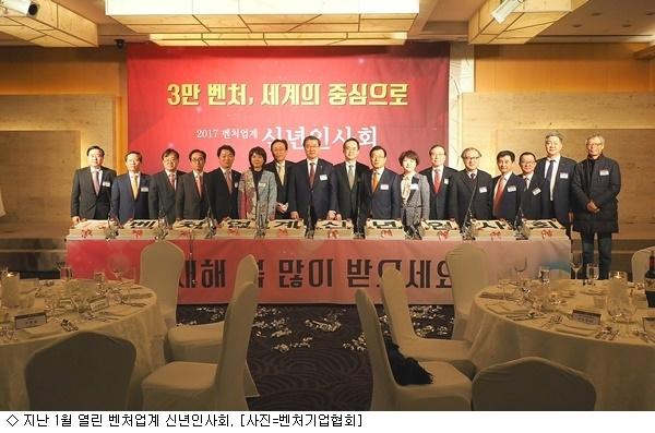 벤처기업협회, '벤처기업인 송년의 밤' 6일 개최
