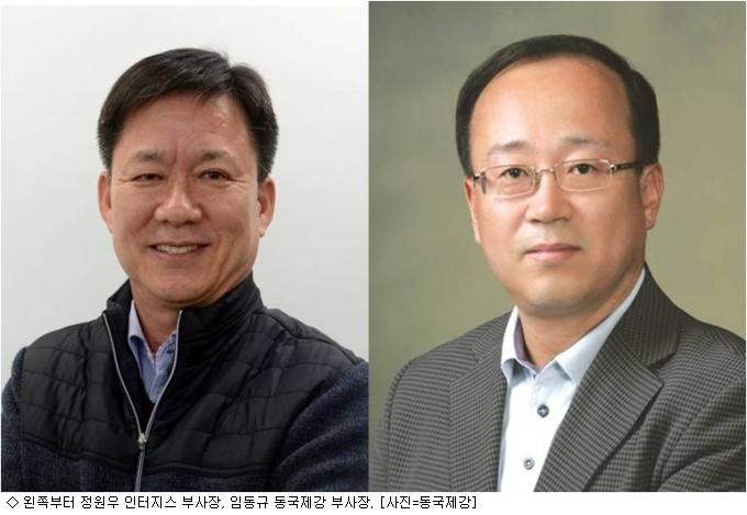 동국제강, 임동규 부사장 등 13명 임원 선임·승진