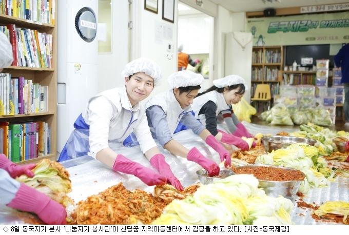 동국제강, '사랑의 김장 나누기' 봉사활동