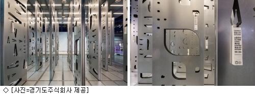 경기도주식회사, '서울디자인페스티벌 2017' 참가
