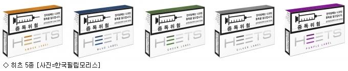 한국필립모리스, '히츠' 가격 20일부터 200원 인상