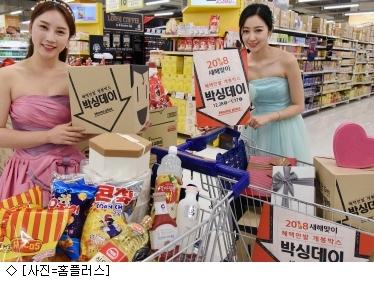 [오늘의 유통 단신]홈플러스 연말맞이 '박싱데이' 개최
