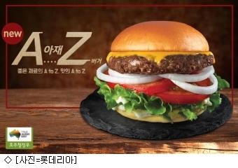 [오늘의 유통 단신]롯데리아, 'AZ 버거' 1천만개 판매 外
