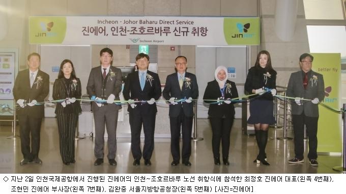 진에어, 인천~조호르바루 정기편 취항