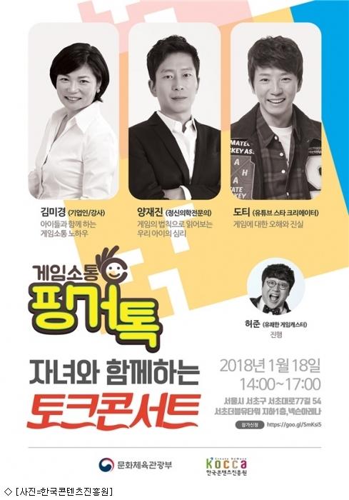한콘진, '자녀와 함께하는 핑거톡 토크콘서트' 개최