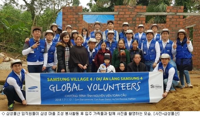 삼성물산, 베트남서 주거환경 개선 봉사활동 진행