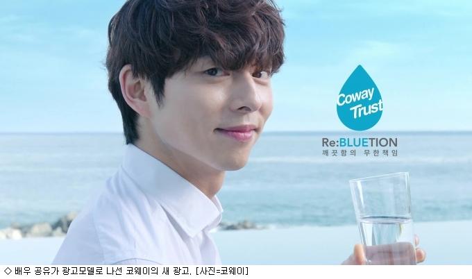 코웨이 '깨끗하고 맛있는 물' 캠페인 TV 광고