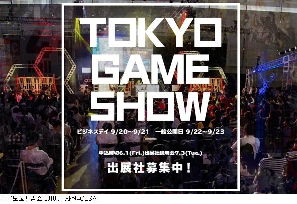 세계 3대 게임쇼 '도쿄게임쇼 2018' 9월20일 개막