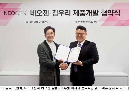 아우딘퓨쳐스 '네오젠', 홈쇼핑 제품 개발에 뷰티 전문가 김우리 영입