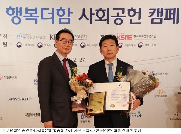 하나저축은행 '2018 행복더함 사회공헌'에 복지부장관상