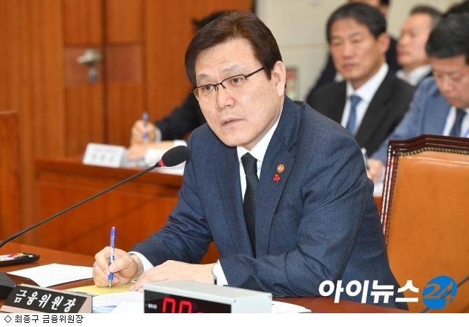 """최종구 금융위원장 """"2013년 하나은행 채용 과정 조사할 것"""""""