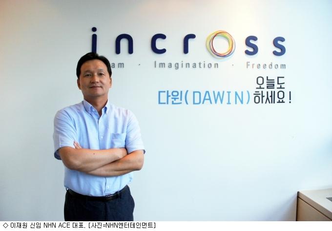 NHN ACE 신임 대표에 이재원 인크로스 대표