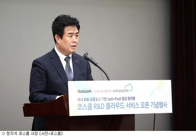 코스콤, 'R&D 클라우드' 가동…클라우드 시장 '첫 발'