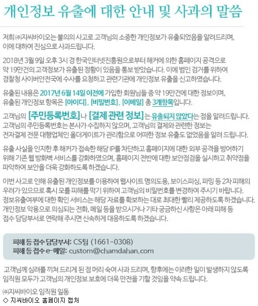 '참다한 홍삼정' 지씨바이오, 고객정보 19만건 유출