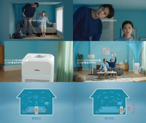 '공기를 바꾸다, 하츠' 온라인 광고, 조회수 70만 돌파