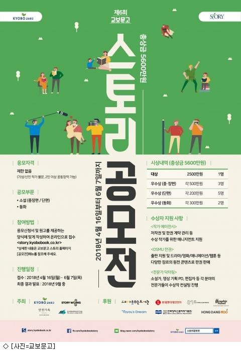 교보문고, 제6회 스토리공모전 개최