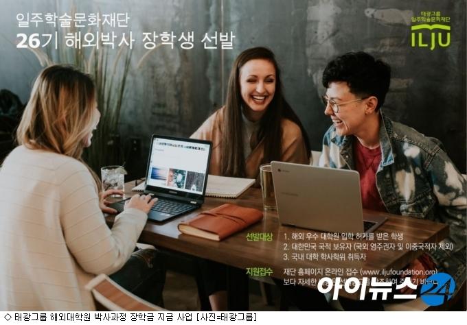 태광그룹, 일주학술문화재단 해외박사 장학생 모집