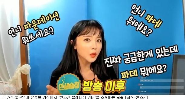 """한스킨 """"'홍진영 파데' 1분에 1개 꼴로 팔려"""""""