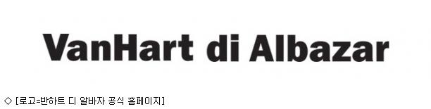 [단독] 신원 '반하트 디 알바자' 철수…사라지는 남성복