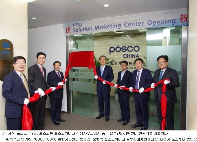 포스코, 고급재 시장 공략 위해 中 솔루션마케팅센터 설립