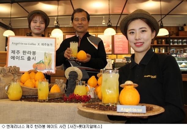 [유통街상생]롯데GRS, 한라봉 음료로 제주농가·가맹점주 '방긋'