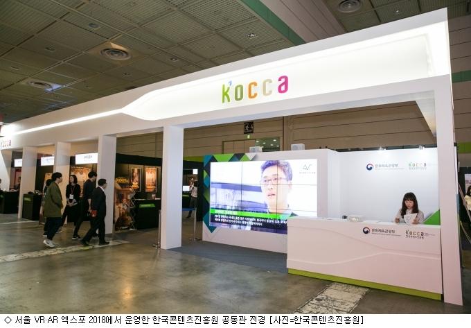 한콘진, 서울 VR·AR 엑스포 공동관 운영…지원 성과 소개