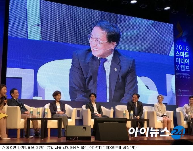 """SK텔레콤 120MHz 확보 제동? 유영민 """"공평하지 않다"""""""