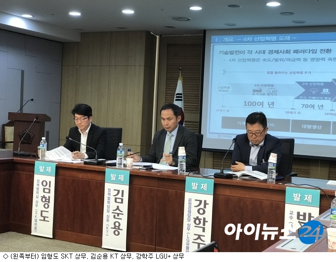 "5G 주파수경쟁 벌써 혼전…SKT ""담합"" vs KT·LG ""세습"""