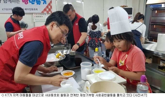 KT, 꿈품센터 통해 지역 아동에 재능기부