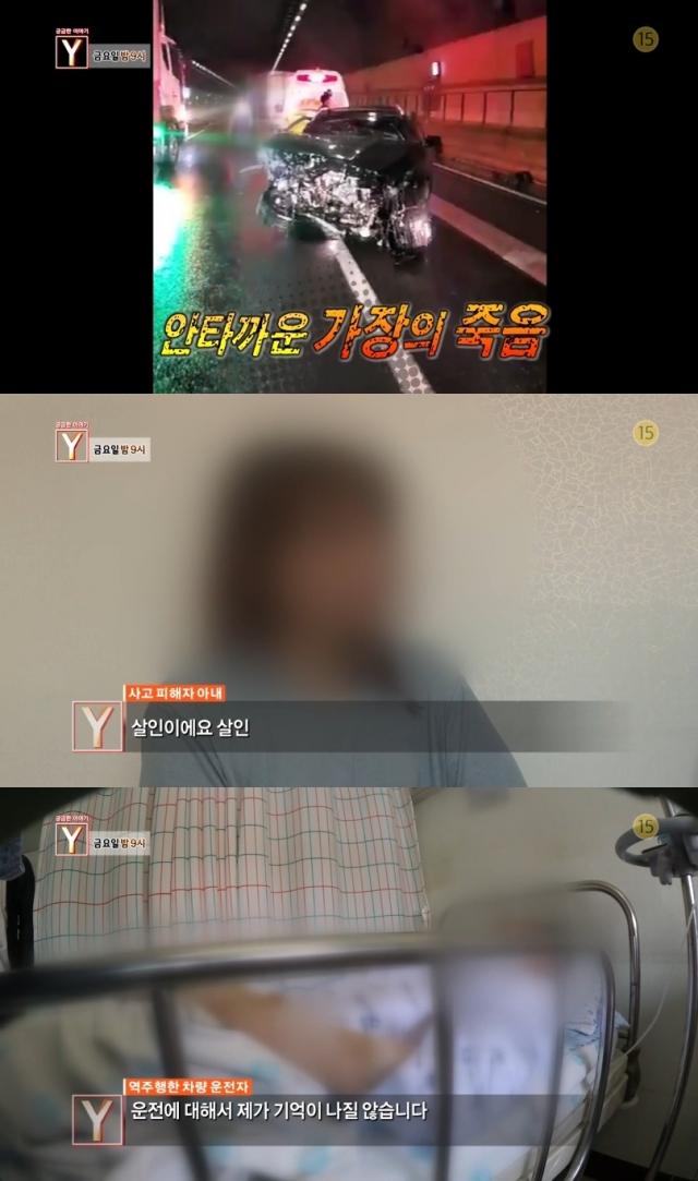 """'궁금한 이야기Y' 벤츠 역주행 운전자, 사람 죽었는데 """"기억 안 난다"""""""