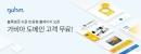 """""""블록 쌓듯""""…가비아, 셀프 홈페이지 제작 도구 공개"""